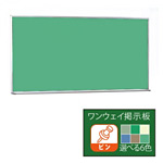 ワンウェイ掲示板Pシリーズ (壁掛) 板面寸法 W2700×H1215 表面色:エバーグリーン (PK409-733)