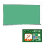 ワンウェイ掲示板Pシリーズ (壁掛) 板面寸法 W3600×H1215 表面色:グリーン (PK412-708)