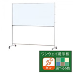 ホワイトボード/ワンウェイ掲示板 Pシリーズ (脚付) 両面 板面外寸1800×1215 掲示板カラー:ライトグレー (PTHK406-700)