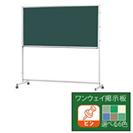 スチールグリーン黒板/ワンウェイ掲示板 Pシリーズ (脚付) 両面 板面外寸2700×1215 掲示板カラー:ライトグレー (PTSK409-700)