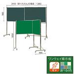 二ツ折スチールグリーン黒板/ワンウェイ掲示板 (脚付) 両面 板面外寸W2400×H900 掲示板カラー:アイボリー (VSK308-712)