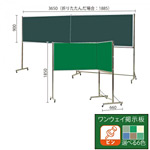 二ツ折スチールグリーン黒板/ワンウェイ掲示板 (脚付) 両面 板面外寸W3600×H900 掲示板カラー:ライトグレー (VSK312-700)