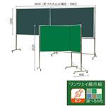 二ツ折スチールグリーン黒板/ワンウェイ掲示板 (脚付) 両面 板面外寸W3600×H1200 掲示板カラー:エバーグリーン (VSK412-733)