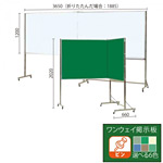 二ツ折ホワイトボード/ワンウェイ掲示板 (脚付) 両面 板面外寸W3600×H1200 掲示板カラー:ライトグレー (VHK412-700)