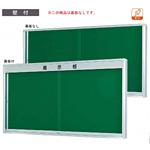 KU型屋外掲示板 壁付け 幕板なし エバーグリーン 外形寸法:W1860×D105×H1255 (KU218-733)
