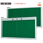 KU型屋外掲示板 壁付け 幕板付 グリーン 蛍光灯無し 外形寸法:W1860×H1335 (KU218TA-708)