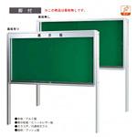KU型屋外掲示板 脚付 幕板なし ライトグレー 外形寸法:W1860×D105×H955 (KU918T-700)