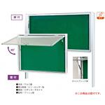 ハネ上げ式屋外掲示板 壁付 グリーン 外形寸法:W1260×D105×H 955 (AKU912-708)