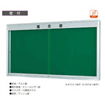 K型屋外掲示板 壁付け ライトブラウン 蛍光灯付 寸法:W2460×H1035 (K0924-705-L)