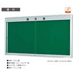 K型屋外掲示板 壁付け グリーン 蛍光灯付 寸法:W1260×H1035 (K0912-708-L)