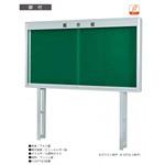 K型屋外掲示板 脚付 エバーグリーン 蛍光灯付 寸法:W2460×H1035 (K0924T-733-L)