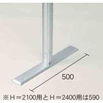 アルミポール48 平ベース 対応サイズ:H2100用 (AR48T21A4)