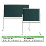 スチールグリーン黒板 MAJIシリーズ (脚付) 黒板 両面 (スチールグリーン/ホーローホワイト) 無地/無地 板面寸法:W1810×H910 (MSH36TDN)