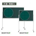 スチールグリーン黒板 MAJIシリーズ (脚付) 黒板 片面暗線入 板面寸法:W1210×H910 (MS34TXN)