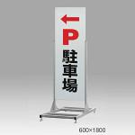 ロードサイン向け大型スタンド看板255 面板寸法:W600×H1800 (255-C-600x1800)