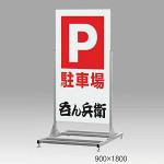 ロードサイン向け大型スタンド看板255 面板寸法:W900×H1800 (255-C-900x1800)