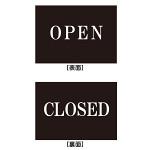 文字付きプレート OPEN両面表示プレート (PLATE-open-closed)