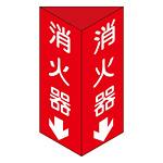 消防標識板 消火器具標識 消火器 2面 仕様 / サイズ:C (大) / 300×100×1mm (013103)