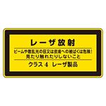 JISレーザステッカー レーザ放射 クラス4レーザ製品 10枚1組 サイズ: (大) 84×148mm (027116)