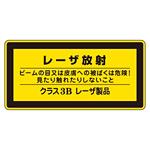 JISレーザステッカー レーザ放射 クラス3Bレーザ製品 10枚1組 サイズ: (小) 52×105mm (027313)