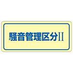 騒音管理標識板 ステッカー 80×240mm 5枚1組 表記:騒音管理区分2 (030023)