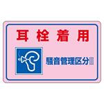 騒音管理標識板 ステッカー 150×240mm 5枚1組 表記:耳栓着用 騒音管理区分3 (030045)