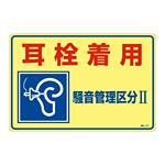 騒音管理標識板 エンビ板 300×450×1mm 表記:耳栓着用 騒音管理区分2 (030201)