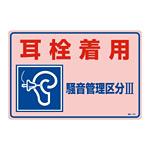 騒音管理標識板 エンビ板 300×450×1mm 表記:耳栓着用 騒音管理区分3 (030203)