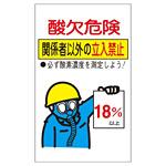酸欠関係標識板 酸欠注意 関係者以外立ち入り禁止標識 サイズ:200×120 (031102)