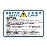 酸欠関係標識板 酸欠注意事項標識 600×900mm (031201)