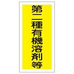 有機溶剤関係標識板 有機溶剤容器種別ステッカー 100×50mm 10枚1組 表示:第二種有機溶剤等 (032006)