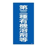 有機溶剤関係標識板 有機溶剤容器種別標識 600×300×1mm 表示:第三種有機溶剤等 (032014)