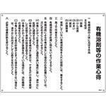 有機溶剤関係標識板 有機溶剤作業の心得標識 450×600×1mm (032018)