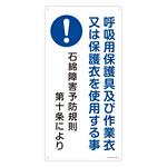 アスベスト関係標識板 石綿ばく露防止対策標識 600×300 呼吸用保護具及び… 仕様:タテ (033018)