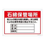 アスベスト関係標識板 石綿ばく露防止対策標識 300×450 石綿保管場所 (033022)
