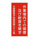 アスベスト関係標識板 石綿ばく露防止対策標識 600×300 石綿障害予防規則第三十三条 仕様:タテ (033023)