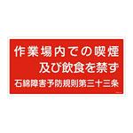 アスベスト関係標識板 石綿ばく露防止対策標識 600×300 石綿障害予防規則第三十三条 仕様:ヨコ (033024)