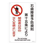 アスベスト関係標識板 石綿ばく露防止対策標識 450×300 関係者以外の立入を禁止します (033025)