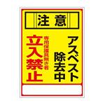 アスベスト関係標識板 アスベスト標識 (033028)