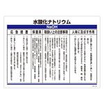 化学物質関係標識 450×600×1mm 表記:水酸化ナトリウム (035305)