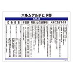 特定化学物質関係標識 450×600×1mm 表記:ホルムアルデヒド等 (035313)