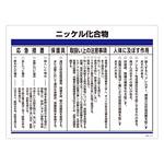 特定化学物質関係標識 450×600×1mm 表記:ニッケル化合物 (035317)