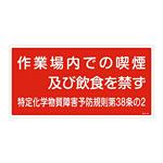 特定化学物質関係標識 300×600×1mm 表示:作業場内での喫煙・・ (035402)