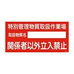 特定化学物質関係標識 300×600×1mm 表示:特別管理物質取扱作業場 (035403)
