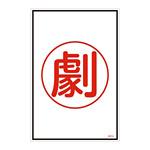 LP高圧ガス関係標識板 ガス名標識 表示:劇 (039113)