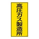 LP高圧ガス関係標識板 高圧ガス標識 表示:高圧ガス製造所 (039212)