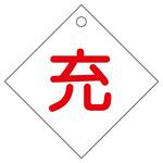 LP高圧ガス関係標識板 ボンベ札 100mm角 両面表示 表示:充 (042002)