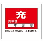 LP高圧ガス関係標識板 ボンベステッカー 50×60 10枚1組 (042009)