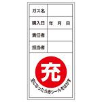 LP高圧ガス関係標識板 ボンベステッカー 100×50 10枚1組 (042012)