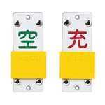 LP高圧ガス関係標識板 スライド式ボンベ札 90×35 両面表示 仕様:札のみ (042114)